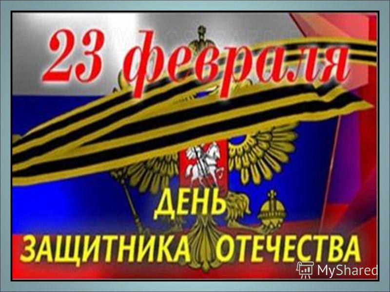 А.В.Суворов. Ф.Ф.Ушаков. П.И.Багратион. Г.К.Жуков