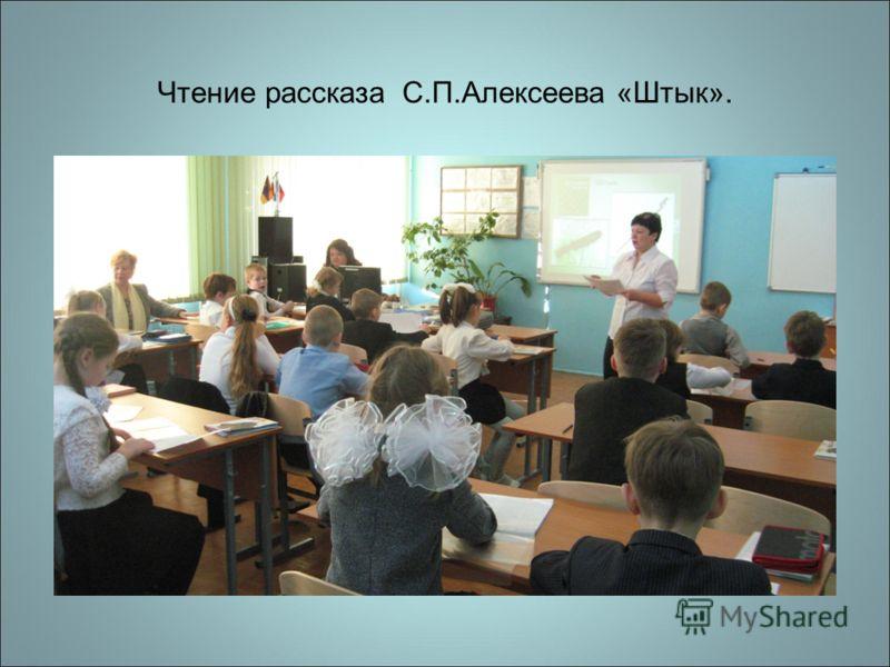 Чтение рассказа С.П.Алексеева «Штык».