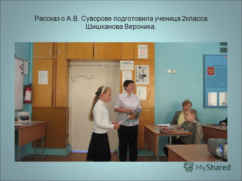 Рассказ о А.В. Суворове подготовила ученица 2класса Шишканова Вероника.