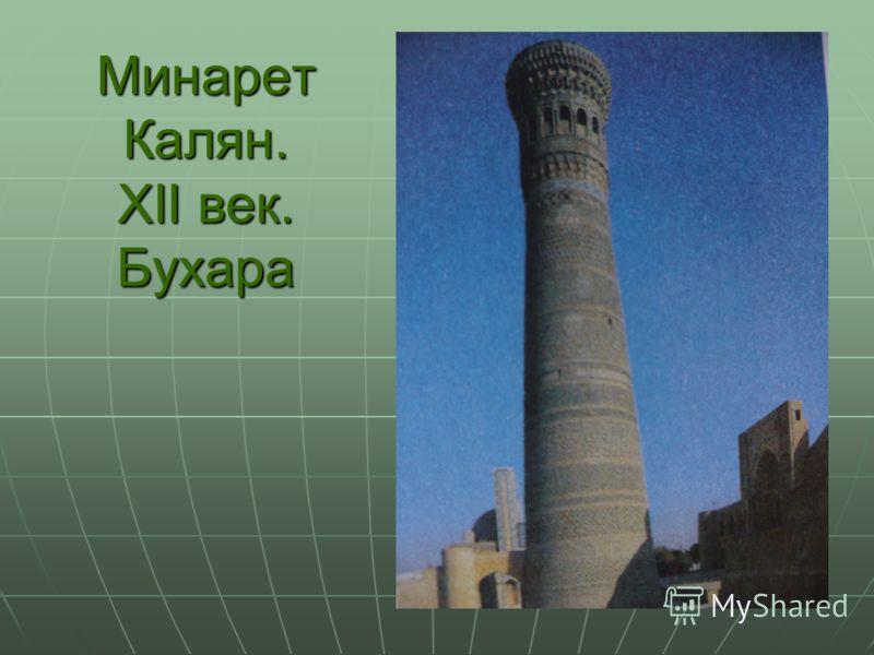 Минарет Калян. XII век. Бухара