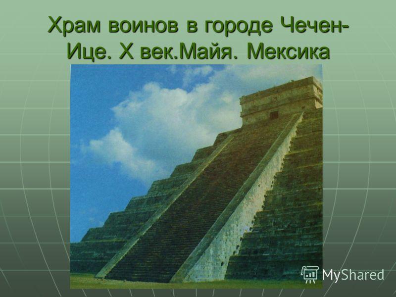 Храм воинов в городе Чечен- Ице. X век.Майя. Мексика