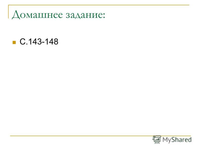 Домашнее задание: С.143-148