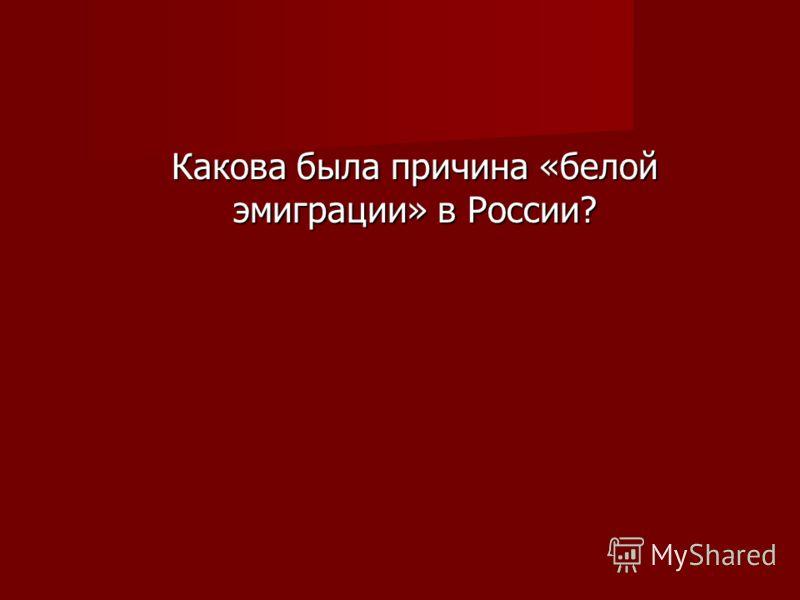 Какова была причина «белой эмиграции» в России?