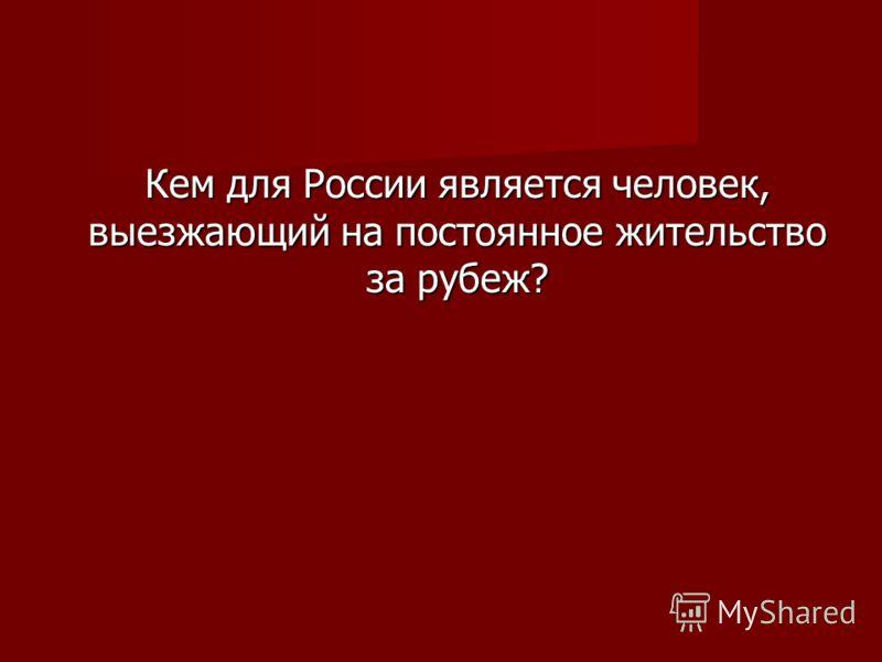 Кем для России является человек, выезжающий на постоянное жительство за рубеж?
