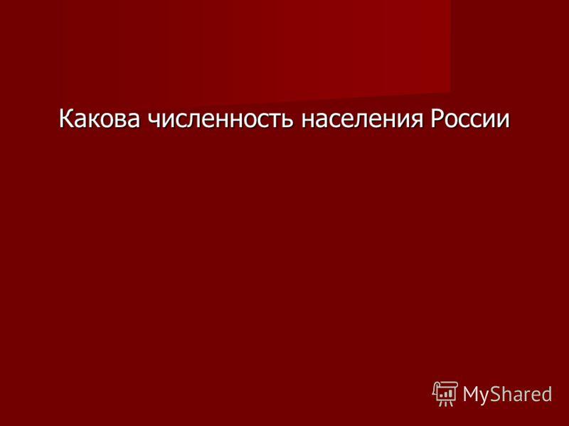 Какова численность населения России