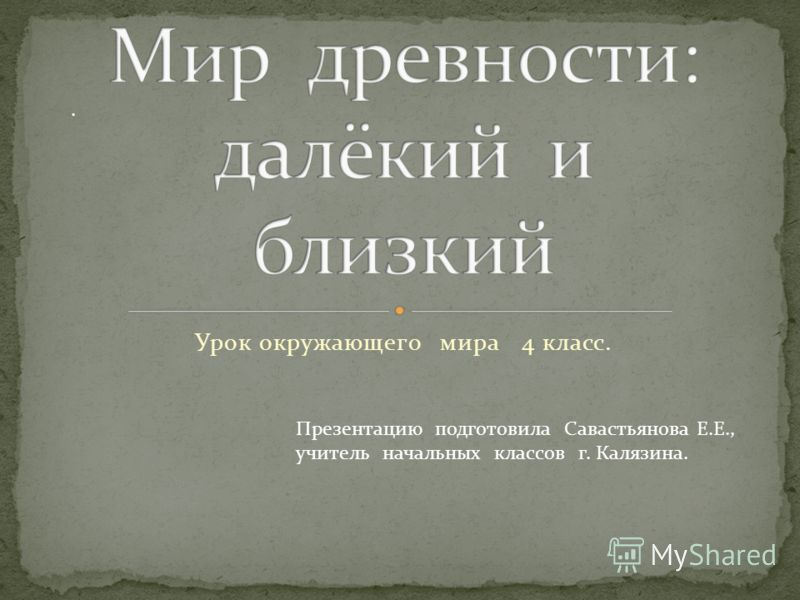 Урок окружающего мира 4 класс.. Презентацию подготовила Савастьянова Е.Е., учитель начальных классов г. Калязина.
