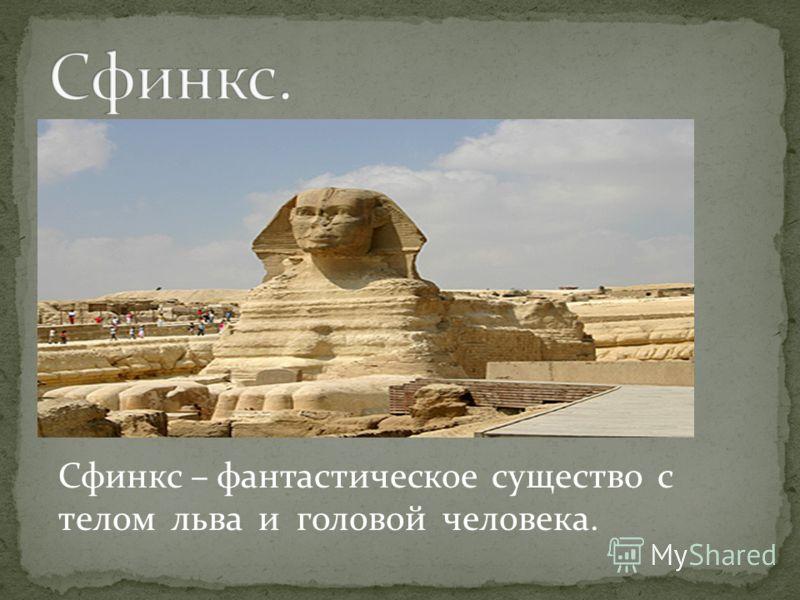 Сфинкс – фантастическое существо с телом льва и головой человека.