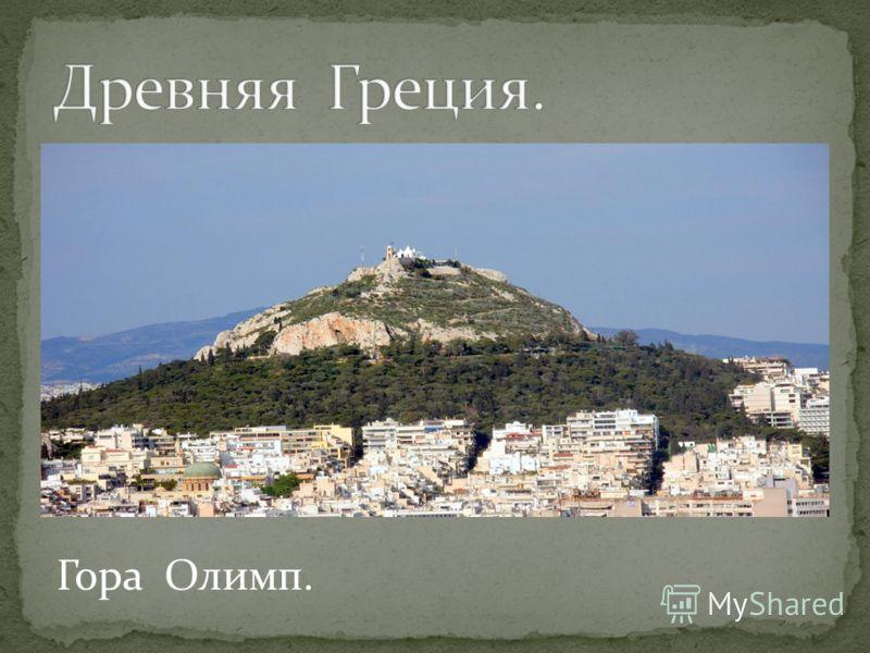 Гора Олимп.