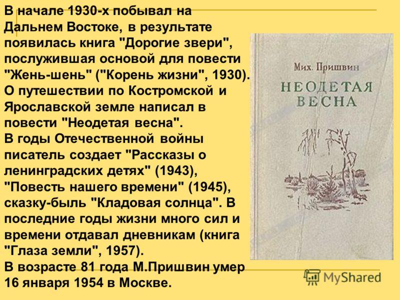 В начале 1930-х побывал на Дальнем Востоке, в результате появилась книга