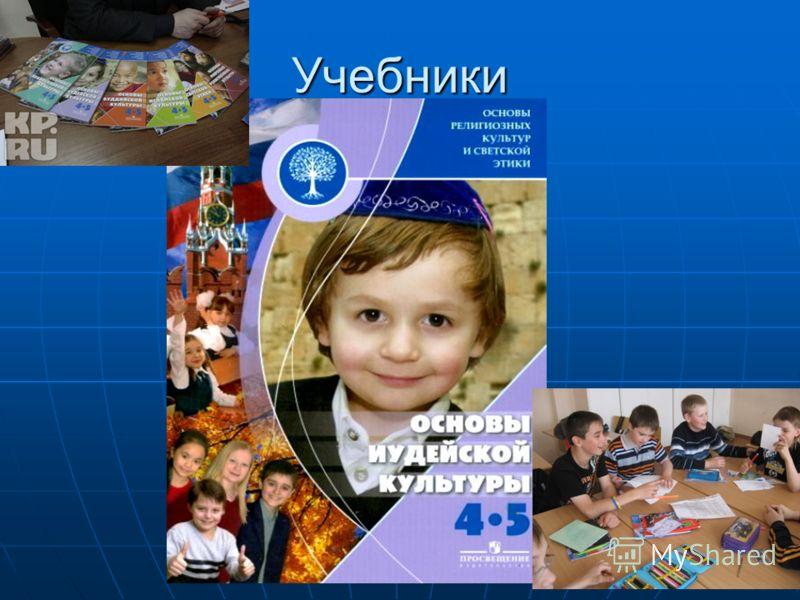 11 Учебники
