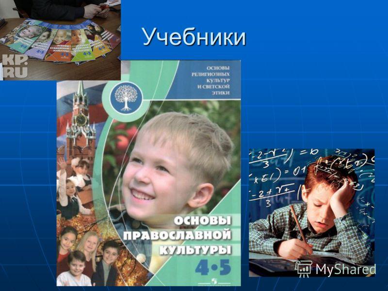 13 Учебники