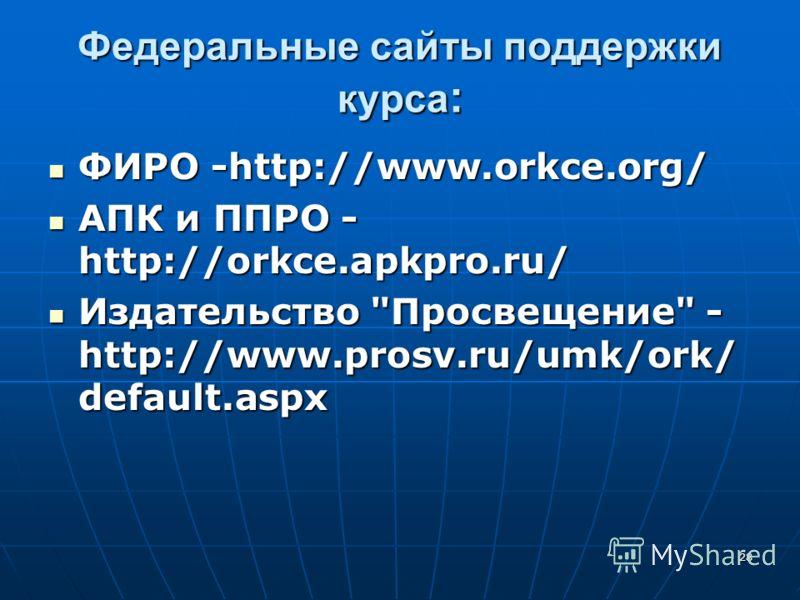 28 Федеральные сайты поддержки курса : ФИРО -http://www.orkce.org/ ФИРО -http://www.orkce.org/ АПК и ППРО - http://orkce.apkpro.ru/ АПК и ППРО - http://orkce.apkpro.ru/ Издательство