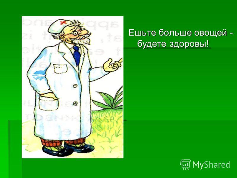 Ешьте больше овощей - будете здоровы!