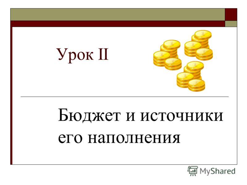 Урок II Бюджет и источники его наполнения