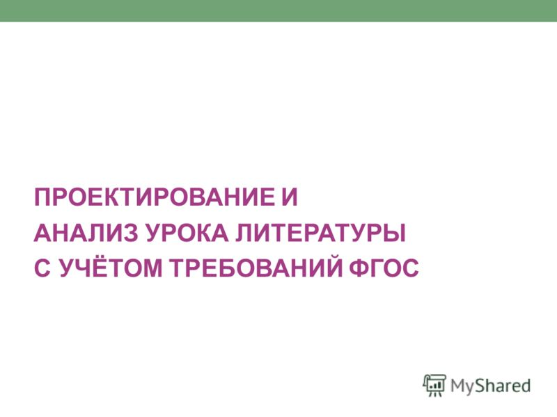 Самоанализ урока русского языка 2 класс по теме текст с учетом фгос.