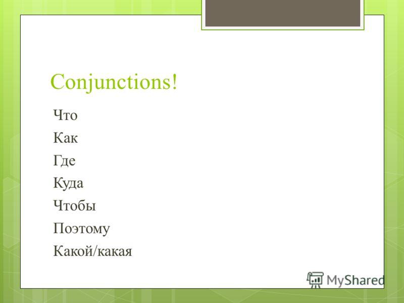 Conjunctions! Что Как Где Куда Чтобы Поэтому Какой/какая
