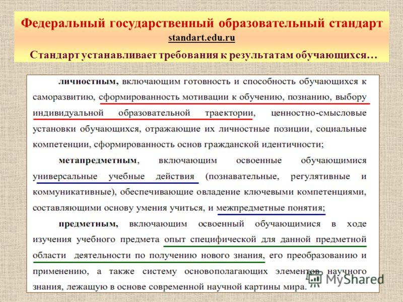 Федеральный государственный образовательный стандарт standart.edu.ru Стандарт устанавливает требования к результатам обучающихся…