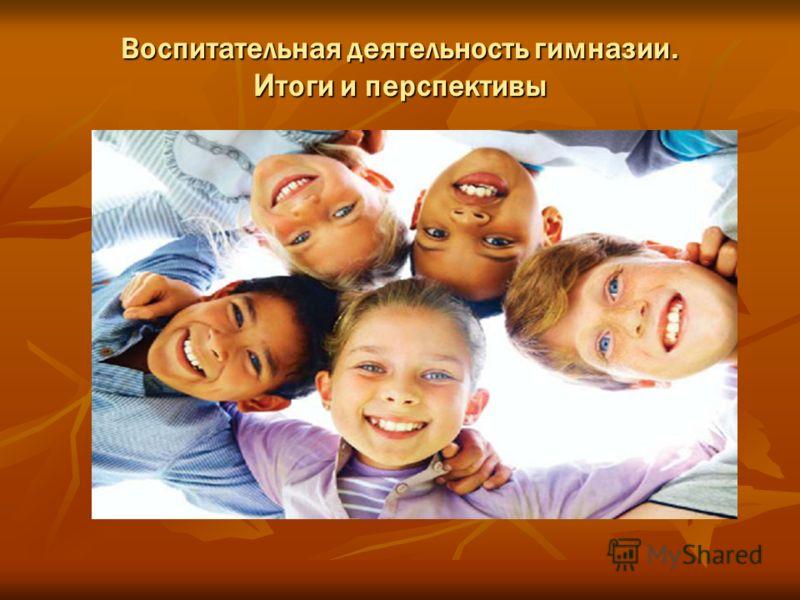 Воспитательная деятельность гимназии. И тоги и перспективы