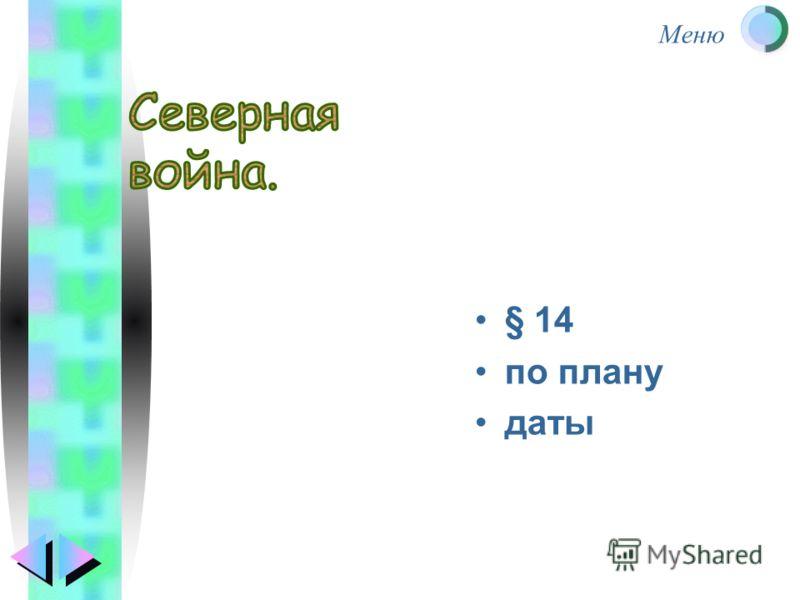 Меню § 14 по плану даты