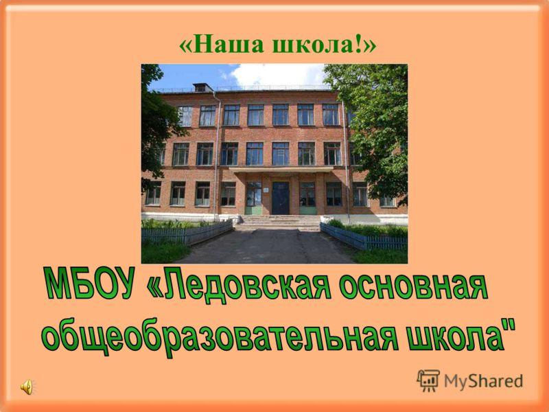 «Наша школа!»