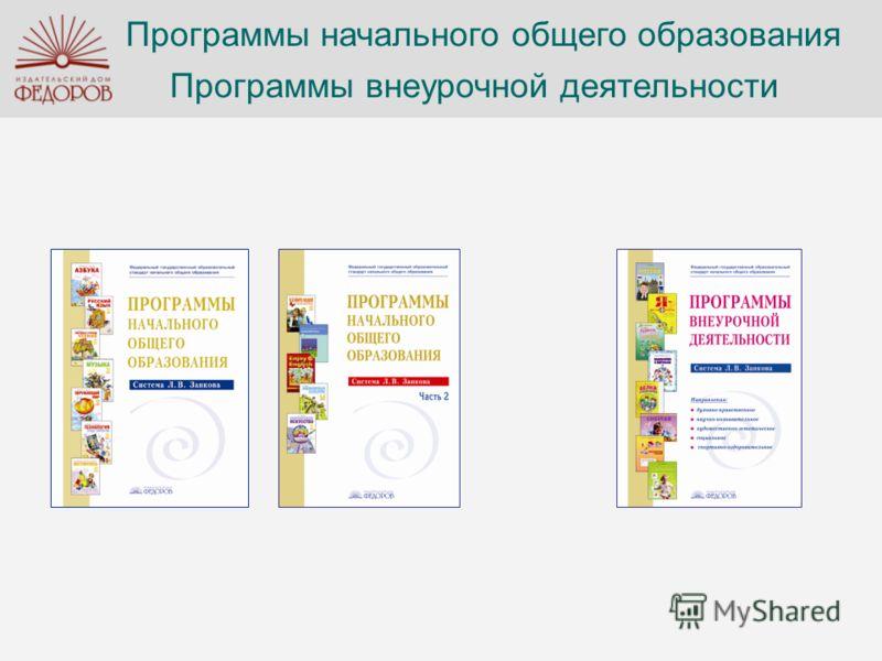 Программы начального общего образования Программы внеурочной деятельности