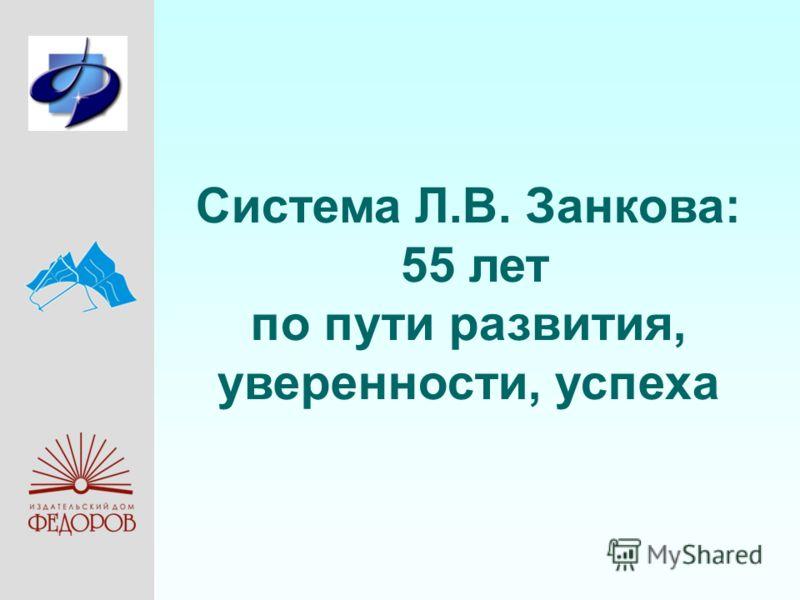 Система Л.В. Занкова: 55 лет по пути развития, уверенности, успеха