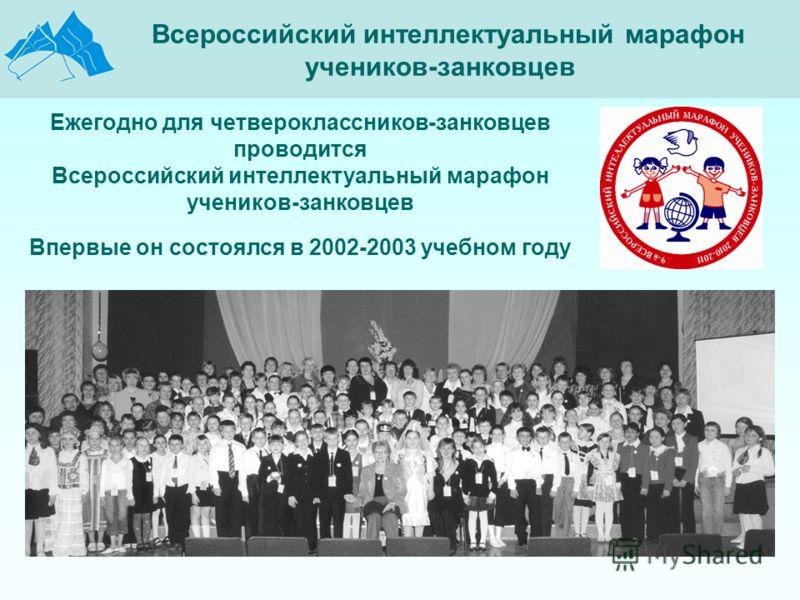 Ежегодно для четвероклассников-занковцев проводится Всероссийский интеллектуальный марафон учеников-занковцев Впервые он состоялся в 2002-2003 учебном году Всероссийский интеллектуальный марафон учеников-занковцев