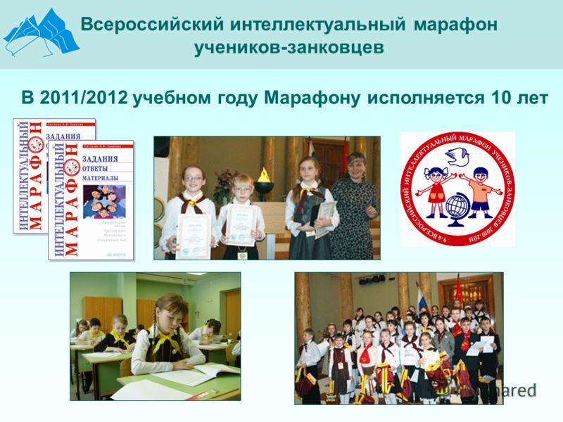 В 2011/2012 учебном году Марафону исполняется 10 лет Всероссийский интеллектуальный марафон учеников-занковцев