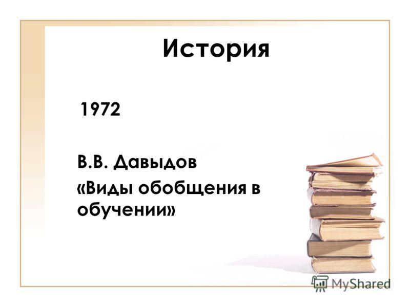 История 1972 В.В. Давыдов «Виды обобщения в обучении»