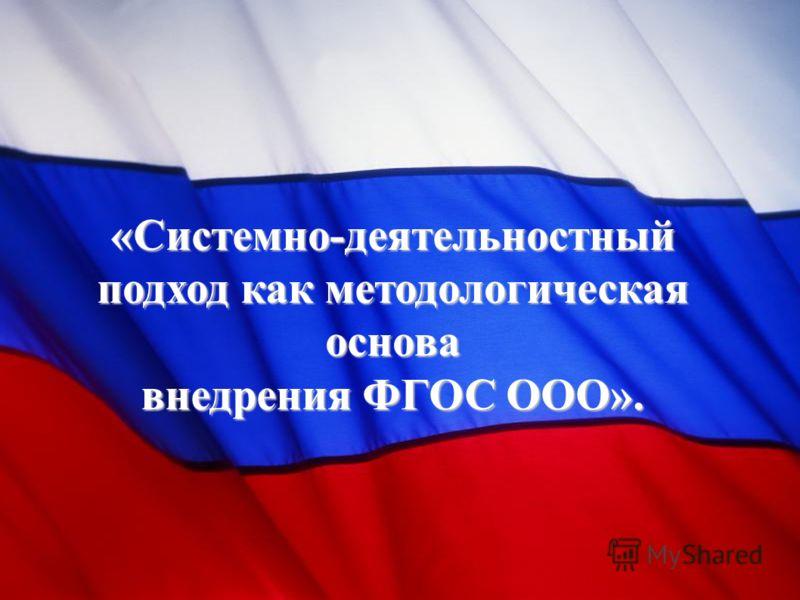 «Системно-деятельностный подход как методологическая основа внедрения ФГОС ООО».