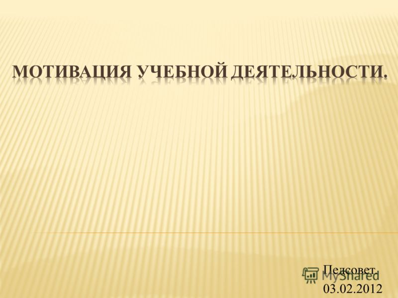 Педсовет. 03.02.2012