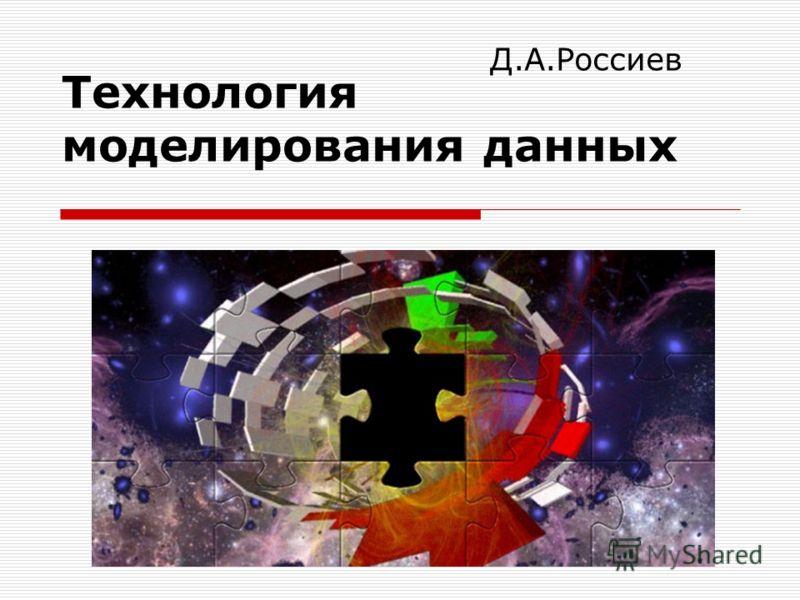 Технология моделирования данных Д.А.Россиев