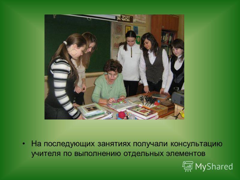 На последующих занятиях получали консультацию учителя по выполнению отдельных элементов