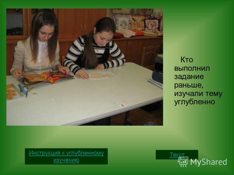 Кто выполнил задание раньше, изучали тему углубленно Инструкция к углубленному изучению Текст