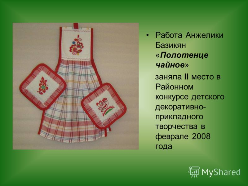 Работа Анжелики Базикян «Полотенце чайное» заняла II место в Районном конкурсе детского декоративно- прикладного творчества в феврале 2008 года
