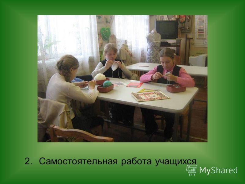 2.Самостоятельная работа учащихся