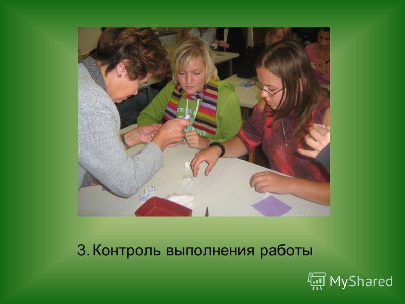 3.Контроль выполнения работы