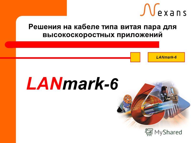 Решения на кабеле типа витая пара для высокоскоростных приложений LANmark-6