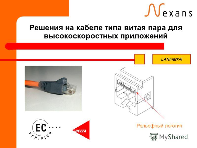 Решения на кабеле типа витая пара для высокоскоростных приложений Рельефный логотип LANmark-6