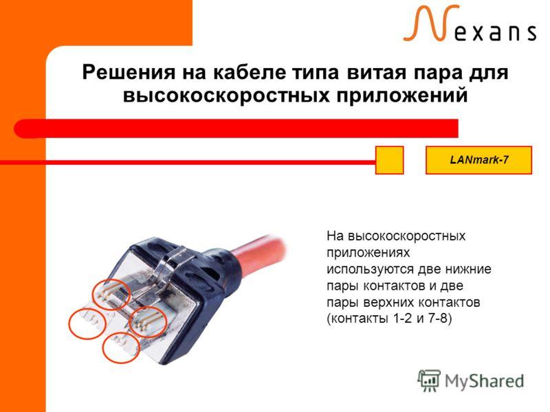 Решения на кабеле типа витая пара для высокоскоростных приложений На высокоскоростных приложениях используются две нижние пары контактов и две пары верхних контактов (контакты 1-2 и 7-8) LANmark-7