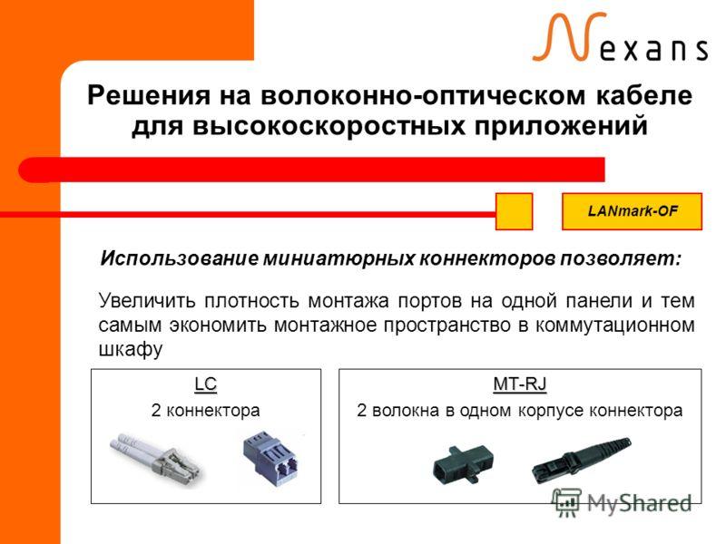 LANmark-OF Увеличить плотность монтажа портов на одной панели и тем самым экономить монтажное пространство в коммутационном шкафу Использование миниатюрных коннекторов позволяет: Решения на волоконно-оптическом кабеле для высокоскоростных приложений