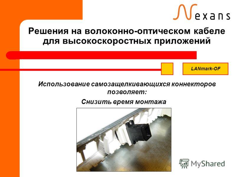 LANmark-OF Снизить время монтажа Использование самозащелкивающихся коннекторов позволяет: Решения на волоконно-оптическом кабеле для высокоскоростных приложений