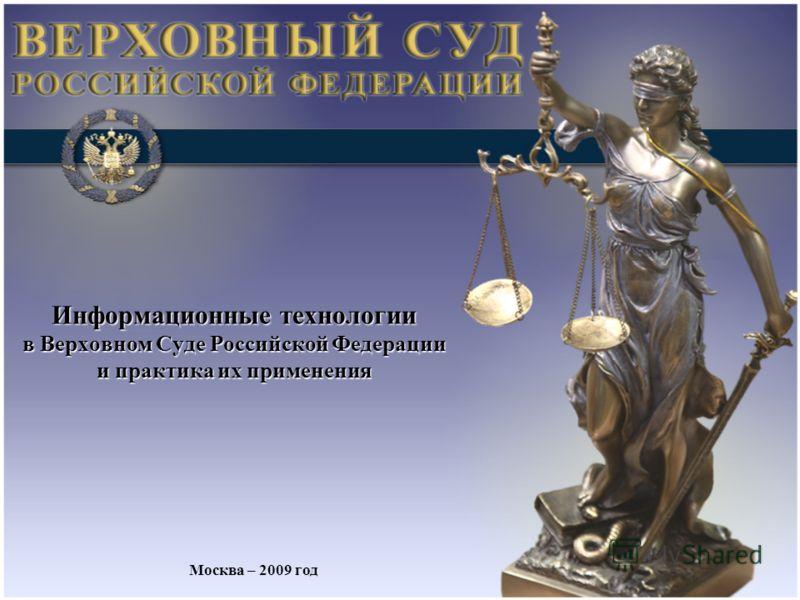 Информационные технологии в Верховном Суде Российской Федерации и практика их применения Москва – 2009 год