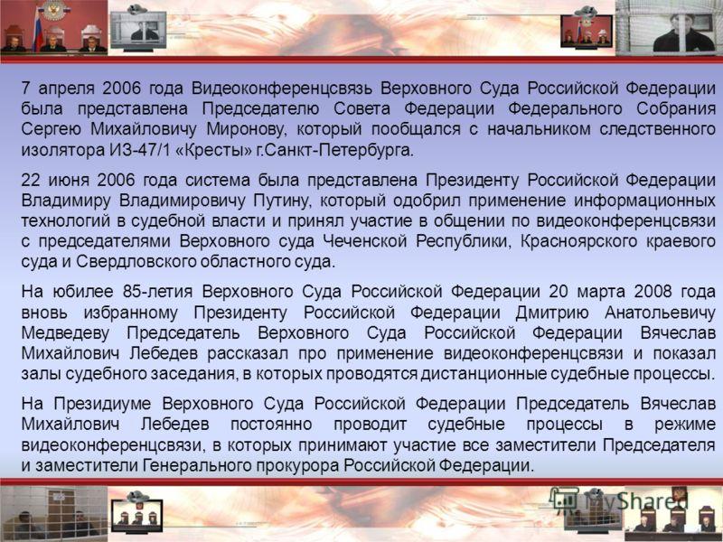 7 апреля 2006 года Видеоконференцсвязь Верховного Суда Российской Федерации была представлена Председателю Совета Федерации Федерального Собрания Сергею Михайловичу Миронову, который пообщался с начальником следственного изолятора ИЗ-47/1 «Кресты» г.