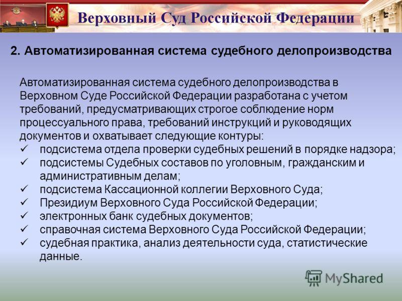 Автоматизированная система судебного делопроизводства в Верховном Суде Российской Федерации разработана с учетом требований, предусматривающих строгое соблюдение норм процессуального права, требований инструкций и руководящих документов и охватывает