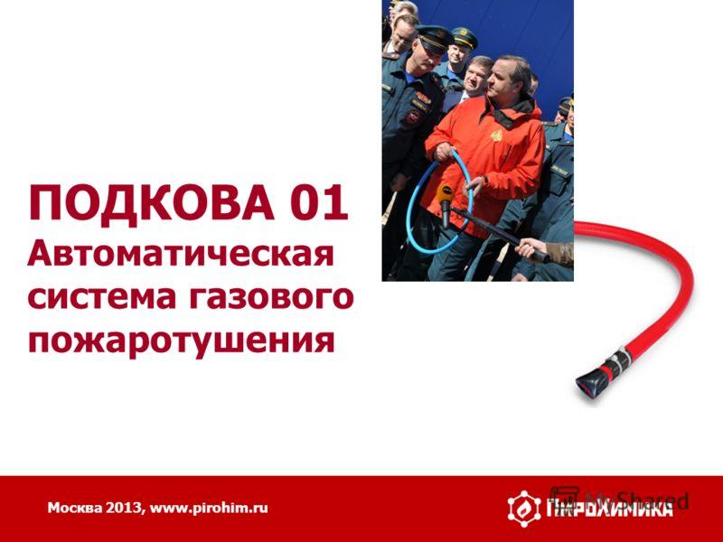 ПОДКОВА 01 Автоматическая система газового пожаротушения Москва 2013, www.pirohim.ru
