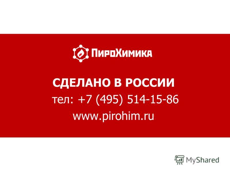 СДЕЛАНО В РОССИИ тел: +7 (495) 514-15-86 www.pirohim.ru