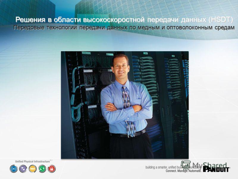 SM Решения в области высокоскоростной передачи данных (HSDT) Передовые технологии передачи данных по медным и оптоволоконным средам