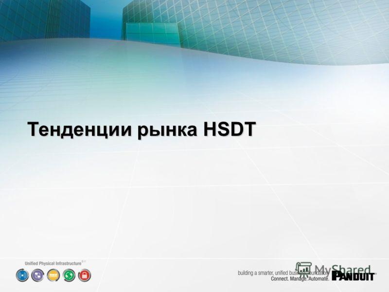 SM Тенденции рынка HSDT
