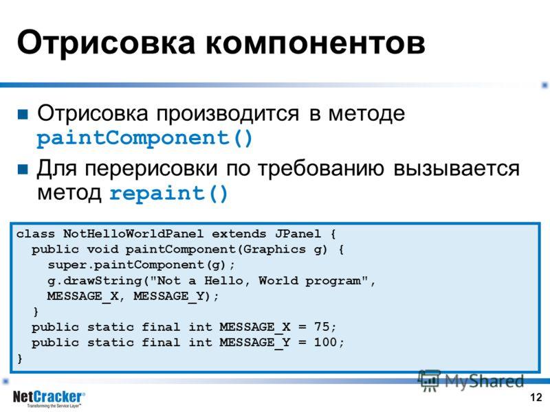 11 Оконные приложения в Swing Используется класс javax.swing.JFrame Содержимое окна находится на панели, ссылку на которую можно получить вызовом метода getContentPane() Параметрами окна можно управлять